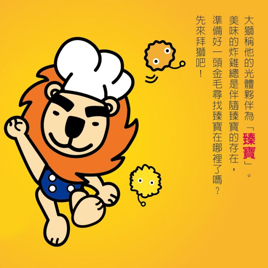 炸雞大獅連鎖加盟速食店品牌形象與空間規劃設計
